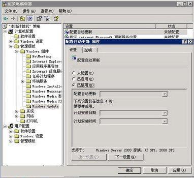 如何关闭windows server2003 服务器系统的自动更新功能