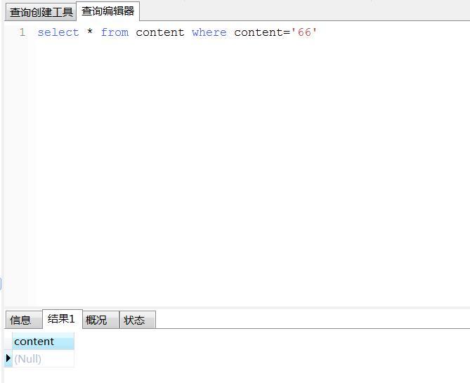 MYSQL表中某个字段有换行符、回车符替换成空字符串